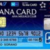 ANA陸マイラー必携ソラチカカードは持ってますか?