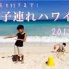 【子連れハワイ】個人手配の予算公開!〜2018年もハワイ行きます!!!