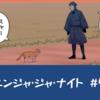 【1ページ漫画】ニンジャ・ジャ・ナイト #7