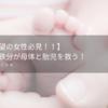 【妊娠希望の女性必見!!】妊娠前の鉄分が母体と胎児を救う!