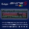 Ducky Channel Shine5 ゲーミングキーボード 元祖光るキーボードの末裔【10000円以下】