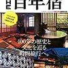 『THE 百年宿』(双葉社スーパームック)
