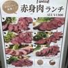 新宿の気になるお店②「ジビエ料理 パンとサーカス」
