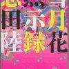 今日の読了本 92