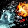 【アニメ】ヒロアカ感想・内容99話 決着!!