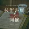 今週のElastic News (2018/10/07~2018/10/13)