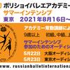 【新着オーディション】ボリショイバレエアカデミー公式サマーインテンシブ東京2021オーディション