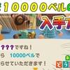 【あつ森】 1個で10000ベルの素材 入手方法 #6