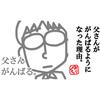 日本が一億総活躍社会を目指す今。夫の家庭内活躍社会の道を開かねば干されちゃうかもしれない。