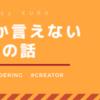 ここでしか言えない趣味の話〜Vol.9