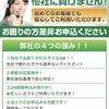 ベストサポートは東京都品川区上大崎2-25-5の闇金です。