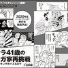 『王様ランキング』十日草輔が描く漫画家再挑戦への道!!コミックエッセイ発売!!