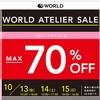 ワールド セール 招待状 入手方法♪最大70%引きファミリーセール&アトリエセール&アウトレットセール