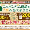サンリブ×ニッポンハム共同企画 サンリブ商品券プレゼントキャンペーン