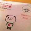 新しいクレジットカードが届いた@楽天カード