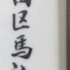 【大田区】馬込町東