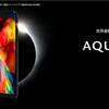 OCNモバイル AQUOS ZERO SH-M10 …世界最軽量モンスターを最安で