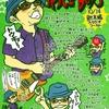 """奥田民生2013ツアー """"SPICE BOYS"""""""