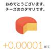 Cheeese(チーズ)好きな記事を読むだけでビットコインが無料でもらえるニュースアプリの進化
