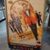 映画『キングスマン ゴールデン・サークル』を観てきた