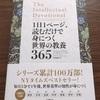 『世界の教養365』デイヴィッド・S・キダー、ノア・D・オッペンハイム