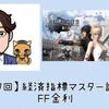 【第27回】経済指標マスター講座50|FF金利