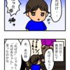 【育児漫画】おばけ・・? & 怖い本の話