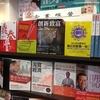 本屋で驚いた2つ「ポイントカード•決済手段」と、お得に買う注意点