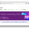 無料ではじめるVC++(Visual Studio Community 2013編)