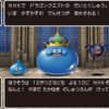 NHK特番「ドラゴンクエスト30th ~そして新たな伝説へ~」が伝説すぎた