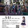 「推し会」+ UNIDOL北海道