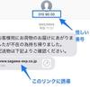 [ま]佐川急便の不在通知を装ったSMS(ショートメール)にご注意を/偽佐川さんからお手紙届いた @kun_maa