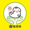 子育て応援パスポートアプリ配信スタート!