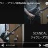 SCANDAL/テイクミーアウト cover