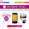 Nexus4採用「イオンのスマートフォン」正式発表〜4月1日店頭予約開始、4月4日発売