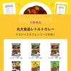 【4/30】丸大食品 カレーから始めよう!ローリングストックスタートキャンペーン 【レシ/line】