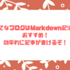 はてなブログはMarkdown記法がおすすめ!効率的に記事が書けるぞ!