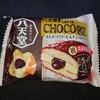 八天堂監修チョコパイ カスタードくりーむ&チョコレート味!通販やコンビニでも買えるチョコ菓子