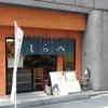 旬麺 しろ八@新宿御苑前 2017年12月8日(金)