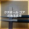 クチポール ゴアのある食卓 | 画像でスプーン・フォーク・ナイフ・箸 コーディネートを紹介します!