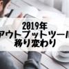 2019年僕のアウトプットツールの変容。ライフログ(日記)からブログへ