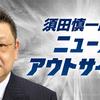 安倍総理ラジオ出演