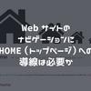 WebサイトのナビゲーションにHOME(トップページ)への導線は必要か