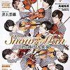 ザテレビジョンShow Vol.2【表紙&巻頭:Snow Man】