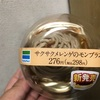 ファミリーマート サクサクメレンゲのモンブラン  食べてみました