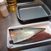 【おじいちゃん直伝】しめ鯖の作り方【レシピ】