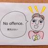 【BBAの使えるドラマ英語】悪気はない~「No offence」