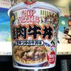 日清のカップライス「謎肉牛丼」を食べてみた。