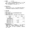 柔道整復療養費の改定について(平成30年6月1日施行)