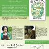 7月15日(日) 『 薬草のちから 野山に眠る、自然の癒し』(晶文社)刊行記念イベント 『薬草とくらそう』